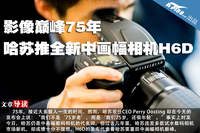 影像巅峰75年 哈苏推全新中画幅相机H6D