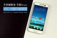 金属机身+全新Sense HTC 10国行版图赏
