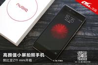 高颜值小屏拍照手机 努比亚Z11mini开箱