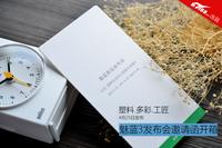 塑料.多彩.工匠 魅蓝3发布会邀请函开箱