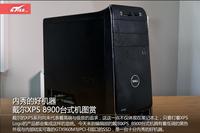 内秀的好机器 戴尔XPS 8900台式机图赏