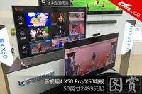 2499元起 乐视超4 X50 Pro/X50电视图赏