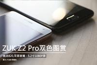 颜值秒杀小米5 ZUK Z2 Pro黑白双色图赏