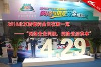网络安全同担 2016北京首都安全日一览