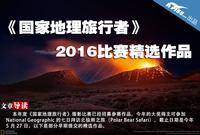 2016《国家地理旅行者》比赛精选作品