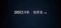 我在现场:899元十核CPU 360手机N4发布