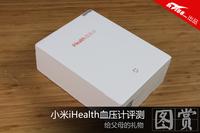 送父母的礼物 小米iHealth血压计评测