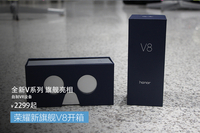 自制VR设备2299元起 荣耀新旗舰V8开箱