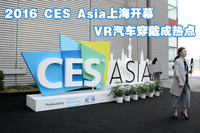 2016CES Asia开幕 VR汽车穿戴成热点