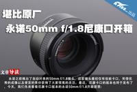 堪比原厂 永诺50mm f/1.8尼康口开箱
