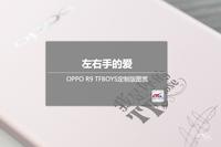 左右手的爱 OPPO R9 TFBOYS定制版图赏