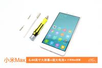 6.44英寸大屏幕+超大电池 小米Max拆解