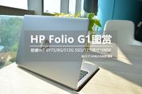 重量不足1kg HP Folio G1高清绝美图赏