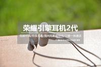 华为不止出手机 荣耀引擎耳机2代图赏