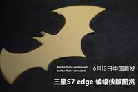 中国区首发 三星S7 edge蝙蝠侠版开箱图