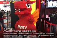各显神通 COMPTEX2016各大展商展台浅掠