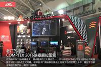 老厂的稳重 COMPTEX 2016映泰展位一览
