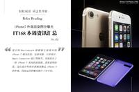 iPhone7外观确认 IT168一周资讯汇总