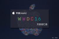 iOS 10界面大变 苹果WWDC 2016大会回顾