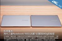 拆客看本 三星Notebook 9仅840g的秘密