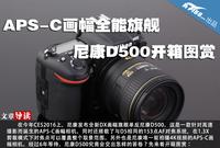 APS-C画幅全能旗舰 尼康D500开箱图赏