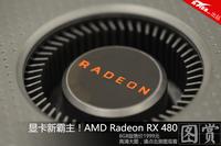 显卡新霸主 AMD Radeon RX 480高清图赏