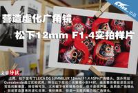 营造虚化广角镜 松下12mm F1.4实拍样片