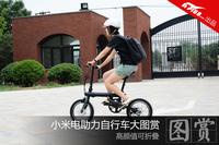 高颜值可折叠 小米电助力自行车大图赏