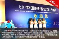 中国网络安全大会2016 精彩展示