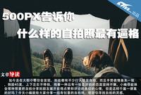 500PX告诉你 什么样的自拍照最有逼格