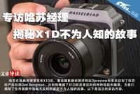 专访哈苏经理 揭秘X1D不为人知的故事