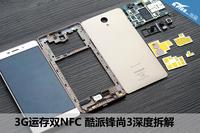 3G运存双NFC千元机 酷派锋尚3深度拆解