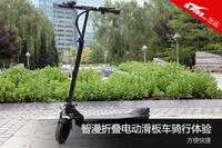 方便快捷 智漫折叠电动滑板车骑行体验