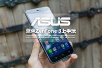 三星S6附体 华硕ZenFone 3上手玩