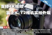 支持4K视频 富士X-T2相机实拍外观