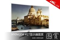 曲面大屏新选择 HYINGDA V27显示器图赏