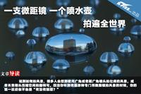 一支微距镜 一个喷水壶 拍遍全世界
