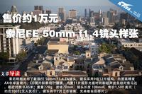 售价约1万元 索尼FE 50mm f1.4镜头样张