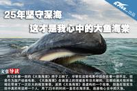 25年坚守深海 这才是我心中的大鱼海棠