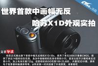 世界首款中画幅无反 哈苏X1D外观实拍