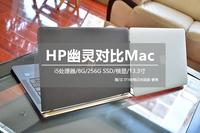 外貌协会大比拼:HP幽灵对比Mac谁更美?