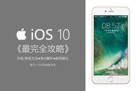 你想知道的全都在这了 iOS10最完全攻略