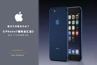 看完不用看发布会了 iPhone7爆料全汇总
