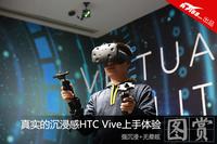 真实的沉浸感 HTC Vive VR开箱体验图赏