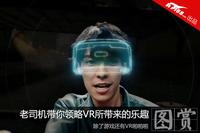 VR啪啪啪 老司机带你领略VR带来的乐趣