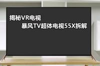 揭秘首款VR电视 暴风TV超体电视55X拆解