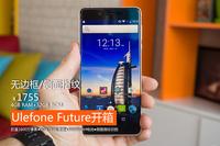 无边框/侧面指纹 Ulefone Future开箱