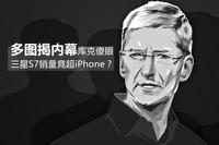 三星S7销量竟超iPhone?多图揭秘内幕