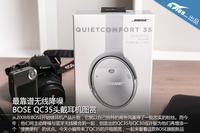 最靠谱无线降噪 BOSE QC35头戴耳机图赏