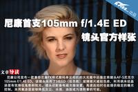 尼康首支105mm f/1.4E ED镜头官方样张